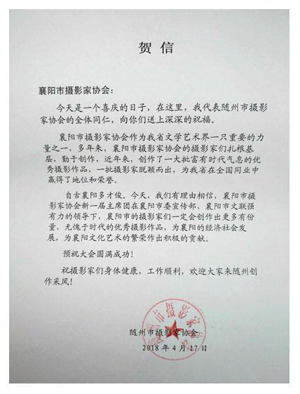襄阳市摄影家协会第七次会员代表大会